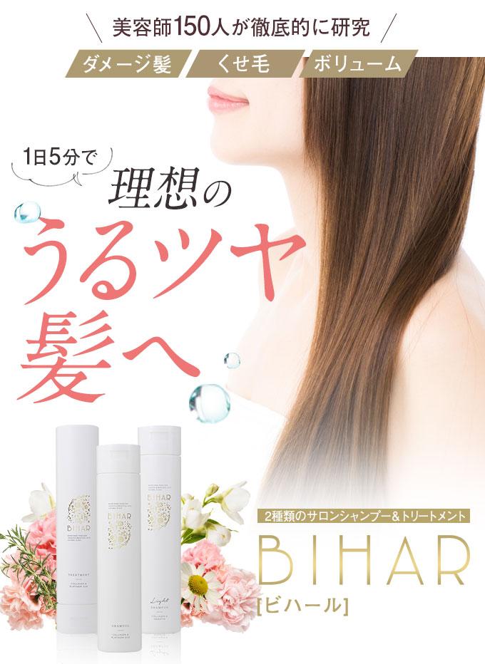 美容師150人が徹底的に研究 ダメージ髪 くせ毛 ボリューム 1日5分で理想のうるツヤ髪へ 2種類のサロンシャンプー&トリートメント BIHAR[ビハール]