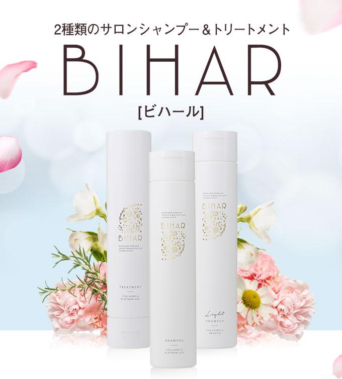 2種類のサロンシャンプー&トリートメント BIHAR[ビハール]