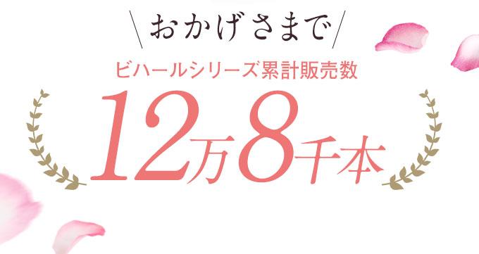 おかげさまでビハールシリーズ累計販売数12万8千本