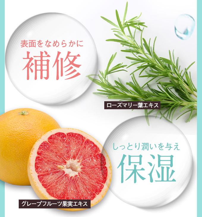 表面をなめらかに補修/ローズマリー葉エキス しっとり潤いを与え保湿/グレープフルーツ果実エキス