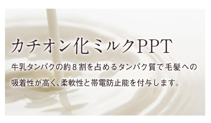 カチオン化ミルクPPT