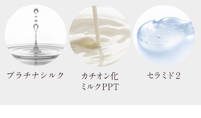 プラチナシルク カチオン化ミルクPPT セラミド2